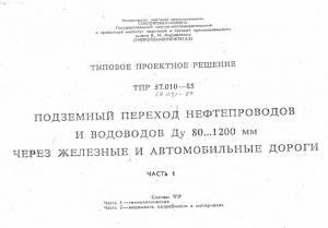 Типовой 57.010-85 часть1. Подземный переход нефтепроводов и водоводов