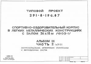 Типовой проект 291-8-19 с. 87 а3. Спортивно-оздоровительный корпус в легких металлических конструкциях с залом 36х18 м