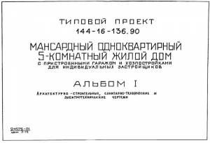 Типовой проект 144-16-136.90 а1. Мансардный одноквартирный 5-комнатный жилой дом