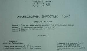 Типовой проект 815-42.86 а1. Жижесборник емкостью 15 м3