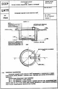 Типовой проект 901-4-101.87. Упрощенный пожарный водоем емкостью 100м3