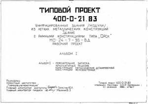 Типовой проект 400-0-21.83 а1. Здание с рамными конструкциями типа ОРСК
