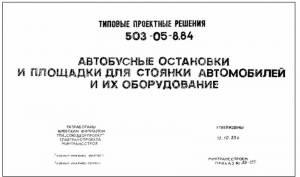 Типовой проект 503-05-8.84. Автобусные остановки и площадки для стоянки автомобилей