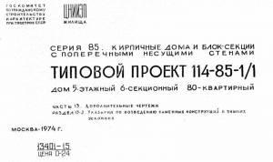 Типовой проект 114-85-1/1 ч.13 раздел 13-3. 5-этажный 6-секционный 80-квартирный жилой дом