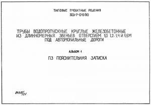 Типовой проект 503-7-015 Альбом 1. Трубы железобетонные под автодороги