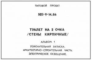 Типовой проект 503-9-14.86 а.1 Туалет на 2 очка. Стены кирпичные