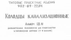 Типовой 902-09-22.84 Колодцы канализационные. Альбом VI.88