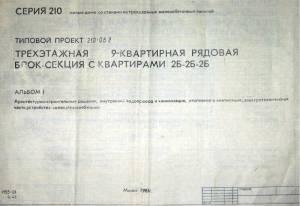 Типовой проект 210-06.2 а1. Трехэтажная 9-квартирная рядовая блок-секция