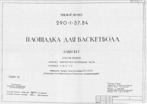 Типовой проект 290-1-37.84 а1. Площадка для баскетбола