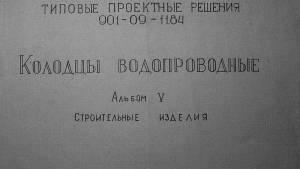 Типовой 901-09-11.84 Колодцы водопроводные. Альбом V