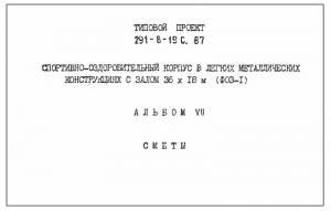 Типовой проект 291-8-19 с. 87 а7. Спортивно-оздоровительный корпус в легких металлических конструкциях с залом 36х18 м