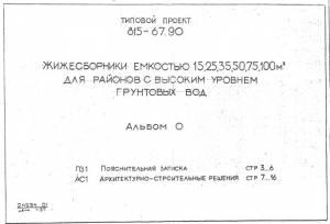 Типовой проект 815-67.90 а0. Жижесборники емкостью 15, 25, 35, 50, 75, 100 м3