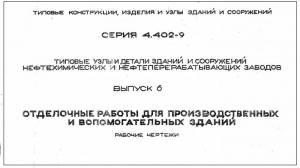 Серия 4.402-9 в.6. Отделочные работы для производственных и вспомогательных зданий
