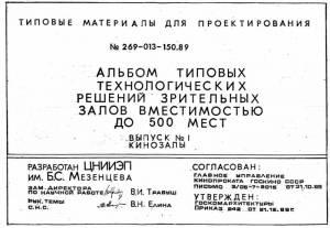 Типовой проект 269-013-150.89 в.1. Альбом типовых технологических решений зрительных залов