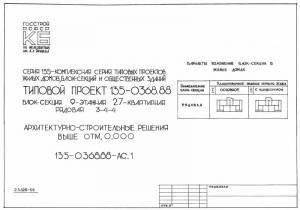 Типовой проект 135-0368.88. Блок-секция рядовая типового проекта жилого дома